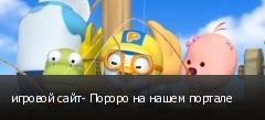 игровой сайт- Пороро на нашем портале