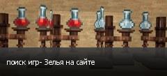 поиск игр- Зелья на сайте