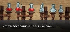 играть бесплатно в Зелья - онлайн