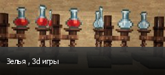 Зелья , 3d игры