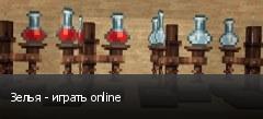 Зелья - играть online