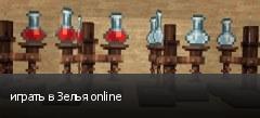 играть в Зелья online