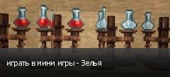 играть в мини игры - Зелья