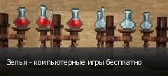 Зелья - компьютерные игры бесплатно