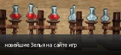 новейшие Зелья на сайте игр