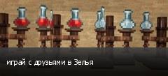 играй с друзьями в Зелья