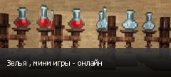 Зелья , мини игры - онлайн