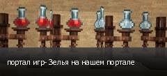 портал игр- Зелья на нашем портале