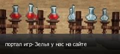 портал игр- Зелья у нас на сайте