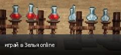 играй в Зелья online