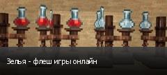Зелья - флеш игры онлайн
