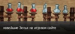 новейшие Зелья на игровом сайте