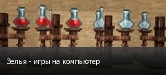 Зелья - игры на компьютер