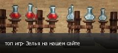 топ игр- Зелья на нашем сайте