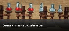 Зелья - лучшие онлайн игры