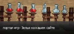 портал игр- Зелья на нашем сайте