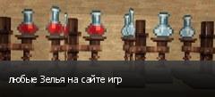 любые Зелья на сайте игр