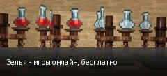 Зелья - игры онлайн, бесплатно