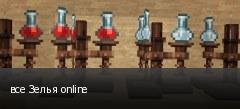 все Зелья online