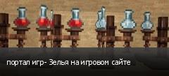 портал игр- Зелья на игровом сайте