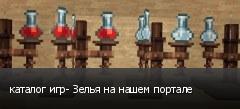 каталог игр- Зелья на нашем портале