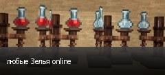 любые Зелья online