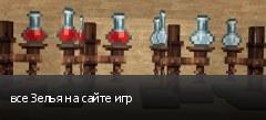 все Зелья на сайте игр