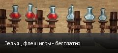 Зелья , флеш игры - бесплатно