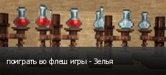 поиграть во флеш игры - Зелья