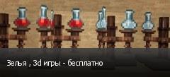 Зелья , 3d игры - бесплатно