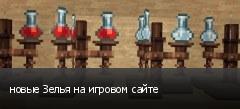 новые Зелья на игровом сайте