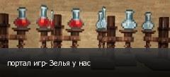 портал игр- Зелья у нас