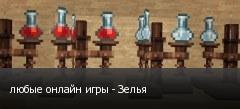 любые онлайн игры - Зелья