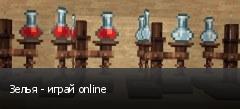 Зелья - играй online
