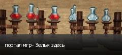 портал игр- Зелья здесь