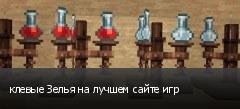 клевые Зелья на лучшем сайте игр