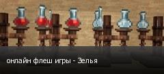 онлайн флеш игры - Зелья