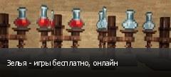 Зелья - игры бесплатно, онлайн