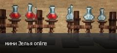 мини Зелья online