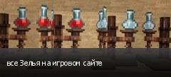 все Зелья на игровом сайте