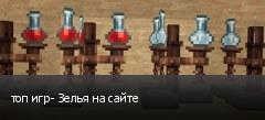 топ игр- Зелья на сайте