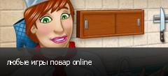 любые игры повар online