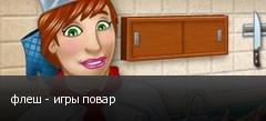 флеш - игры повар