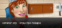 каталог игр - игры про повара