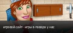игровой сайт- игры в повара у нас