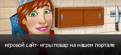 игровой сайт- игры повар на нашем портале