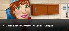 играть в интернете - игры в повара