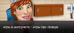 игры в интернете - игры про повара