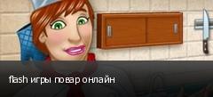 flash игры повар онлайн