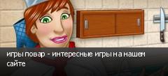 игры повар - интересные игры на нашем сайте